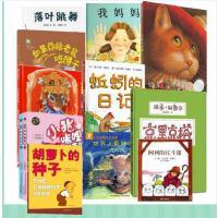 正版现货 学校推荐阅读 胡萝卜的种子 落叶跳舞 如果你给老鼠吃饼干 老鼠娶新娘吧小猪唏哩呼噜 我妈妈 穿靴子的猫 蚯蚓