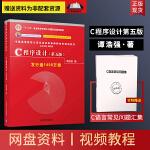 现货 谭浩强c语言程序设计第五版 C程序设计第5版c语言零基础入门书籍大学计算机基础教材c程序设计第五版谭浩强 第四版