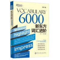 【二手旧书8成新】 词汇进阶VOCABULARY 6000(修订版 包凡一,王玉梅 9787560545547