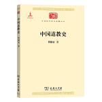 中国道教史(中华现代学术名著2)