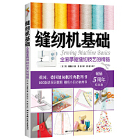 缝纫机基础:全面掌握缝纫技艺的精髓