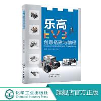 乐高EV3创意搭建与编程 乐高机器人制作教程 乐高机器人搭建与编程技巧 EV3乐高机器人程序设计书籍 机器人编程 ST