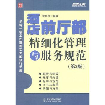 酒店前厅部精细化管理与服务规范(第2版)