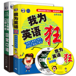 《365天英语口语大全:日常口语:双速模仿版》+《我为英语狂(四色全彩图解)》2册套装(附MP3光盘2张)―昂秀外语