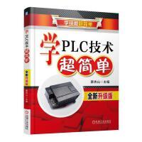 学PLC技术超简单(全新升级版)