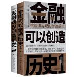 金融可以创造历史2册套装(周其仁、茅于轼、雷颐、马勇等强烈推荐)