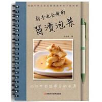 【TH】新手也会做的酱渍泡菜 林美慧 河南科学技术出版社 9787534953194