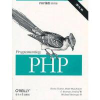 【二手旧书8成新】PHP编程 第三版(版 (美)塔特罗,(加)麦金太尔,(丹)勒多夫 9787564144562