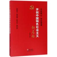 【二手书9成新】 开创中国特色社会主义新局面 吴德慧 研究出版社 9787519902254