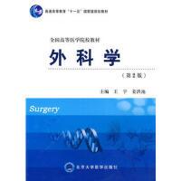 【二手旧书8成新】外科学(第2版 王宇,姜洪池 9787811167962