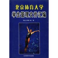 【二手旧书8成新】北京体育大学学生管理文件汇编 学生工作部[(处) 9787810514347