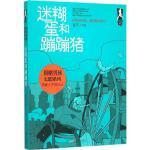 迷糊蛋和蹦蹦猪,翌平,北京联合出版公司