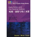 哈利波特与死亡圣器(英汉对照)――哈佛蓝星双语名著导读