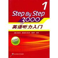 英语听力入门3000(学生用书1)(附盘)