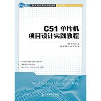 C51单片机项目设计实践教程