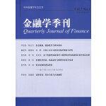 金融学季刊(第7卷 第1期)