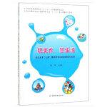 """玩美术  慧生活――幼儿美术""""心赏""""集体教学活动的探索与实践"""