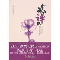【RT5】幸福的禅机:四五十岁女人必知的生活智慧 梁萍 中国经济出版社 9787513602266