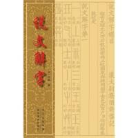 【RT3】说文解字 (汉)许慎 湖北美术出版社 9787539463650