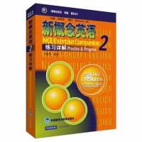 【二手旧书8成新】新概念英语2 练习详解 王雅华著 9787560018126