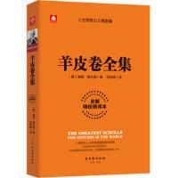 【二手旧书8成新】羊皮卷全集 [美]奥格・曼狄诺 9787554608739