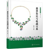 翡翠鉴定与收藏宝典 (精装) 沈理达 9787122344250