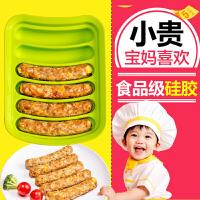 宝宝香肠模具硅胶家用手工可蒸自制儿童婴儿辅食做火腿肠肉肠磨具