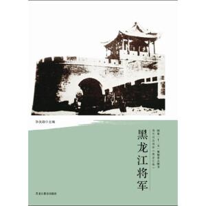 清代戍边将军――黑龙江将军