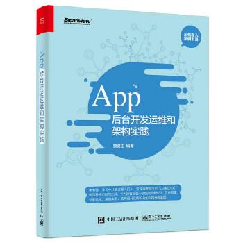 App后台开发运维和架构实践