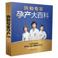 协和专家孕产大百科(汉竹)