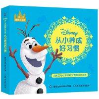 迪士尼暖暖绘本屋 从小养成好习惯(8册)