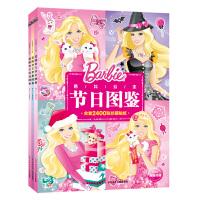 芭比公主图鉴:全3册
