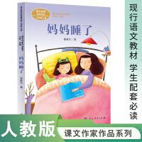 妈妈睡了 二年级上册 张秋生著 统编版语文教材配套阅读 课外 课文作家作品系列