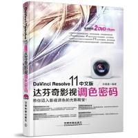 DaVinci Resolve 11中文版达芬奇影视调色密码(附 孙春星著 9787113195649