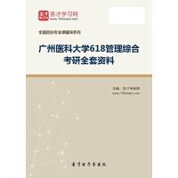 广州医科大学618管理综合考研全套资料汇编(含本校或名校考研历年真题、指定参考教材书笔记课后练习题答案、真题答案解析、