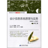 【二手书9成新】 会计信息系统原理与实务(用友ERP-U872) 李晟璐,王大海,冯建祝 上海财经大学出版社 9787