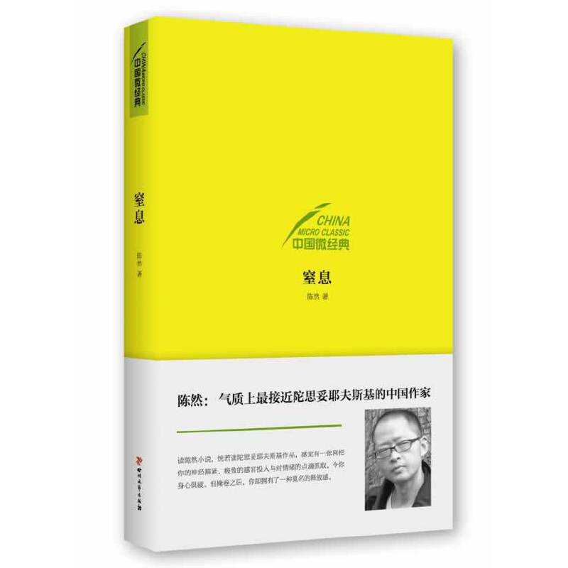 中国微经典·窒息