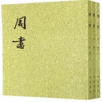 周书-(全三册)( 货号:710100315005)