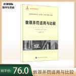 中国刑事法制建设丛书・刑法系列:数罪并罚适用与比较