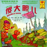 贝贝熊系列丛书:傻大胆儿(英汉对照)