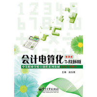 会计电算化(第2版)T3-用友通标准版(含DVD光盘1张)