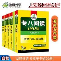 【自营】2021专八阅读+改错+听力+翻译+作文5品6本全套 华研外语英语专业八级TEM8专8可搭专八真题