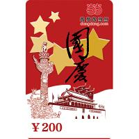 当当国庆节卡(新)200元