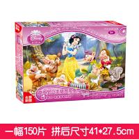 【当当自营】迪士尼拼图 公主拼图益智玩具 150片装 11DF1501732
