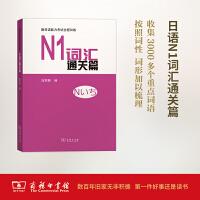 N1词汇通关篇(新日语能力考试全程训练)