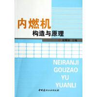 【二手旧书8成新】内燃机构造与原理 陆耀祖作 9787801595386