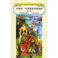 【二手旧书8成新】外教社-牛津英语分级读物 级 (美)杰克・伦敦(Jack London) 9787810463911