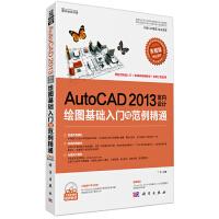 AutoCAD 2013室内设计绘图基础入门与范例精通(DVD)(国内资深CAD设计师多年修订的经典图书,中国CAX联