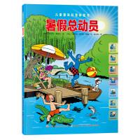 儿童趣味科普体验书:暑假总动员