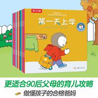 正面管教绘本-小企鹅乔比的成长故事 性格养成篇20册